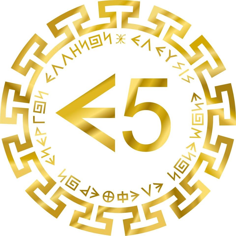 Ε5 ΛΟΓΟΤΥΠΟ