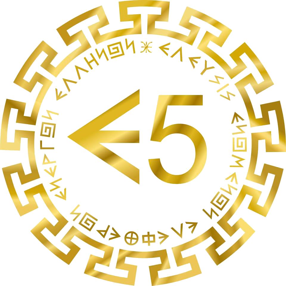 """Ε5 """"ΕΛ.ΕΝ.ΕΛ.ΕΝ.Ε."""""""